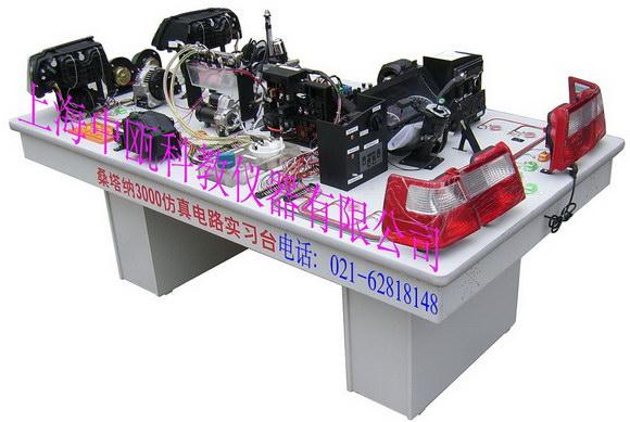 szj-01,桑塔纳3000型全车电路实习台