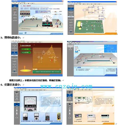 初级电工接线仿真模拟软件下载