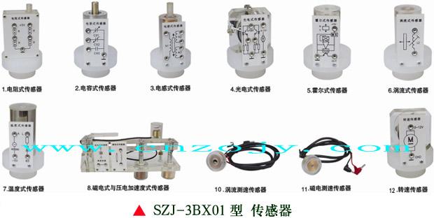 "SZJ-3BX01型 检测与转换(传感器)技术实验箱(配9种传感器) 一、概述: SZJ-3BX01型检测与转换(传感器)技术实验箱,适应于不同类别、不同层次传感器专业的教学实验设备。可完成""传感器原理与应用""、""自动检测技术""、""工业自动化仪表与控制""、""非电量电测技术""、""传感器与测控技术""等课程的教学实验与职业技能实训。为各高等院校、中专与职业技术学院等新建或扩建实验室,迅速开设实"