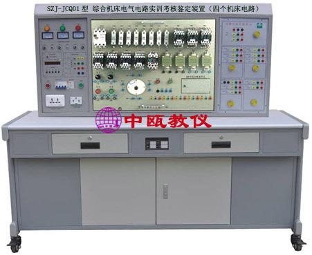 综合机床电气电路实训考核鉴定装置