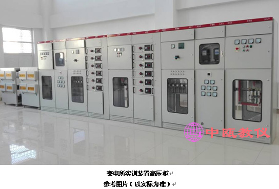 模拟变电站实训成套设备,模拟变电所实验装置
